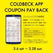 アプリ会員限定|COUPON PAY BACK