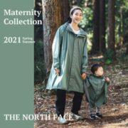 THE NORTH FACE|マタニティコレクション2021年春夏